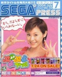 Flyers : SegaPress